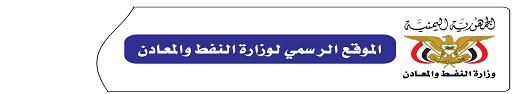 وزارة النفط والمعادن اليمنية