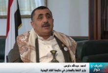 Photo of وزير النفط دارس : الحصار أكبر جريمة إنسانية يرتكبها تحالف العدوان