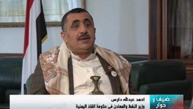 Photo of وزير النفط اليمني يوجه نداء استغاثة من كارثة محتملة بسبب نفاد الوقود