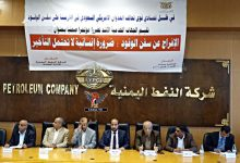 Photo of القطاعات الخدمية باليمن تطلق نداء استغاثة للإفراج عن سفن الوقود